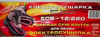 Электросушилка для обуви пр-ва Украина ЕСВ - 12 / 220, фото 1