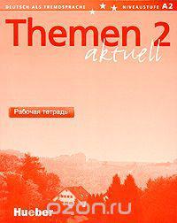 Themen 2 aktuell Arbeitsbuch Lektion 1-10 Ч\Б копия