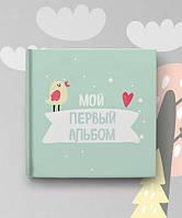 """Фотоальбом для новорожденных """"Мой первый альбом"""" Baby book"""