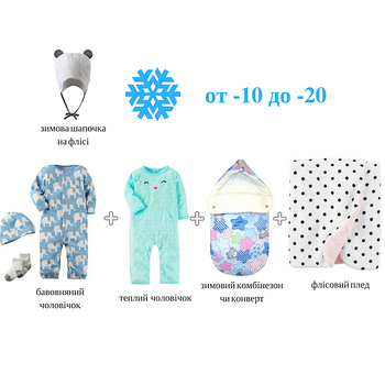 Як правильно одягати немовлят на вулицю в морозну погоду. Поради для молодих мам