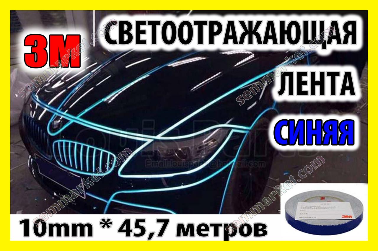 Авто лента 3M сетоотражающая 45.7m клейкая синяя декоративная пленка наклейка для тюнинга скотч