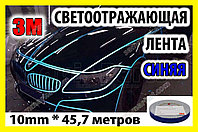Авто лента 3M сетоотражающая 45.7m клейкая синяя декоративная пленка наклейка для тюнинга скотч, фото 1