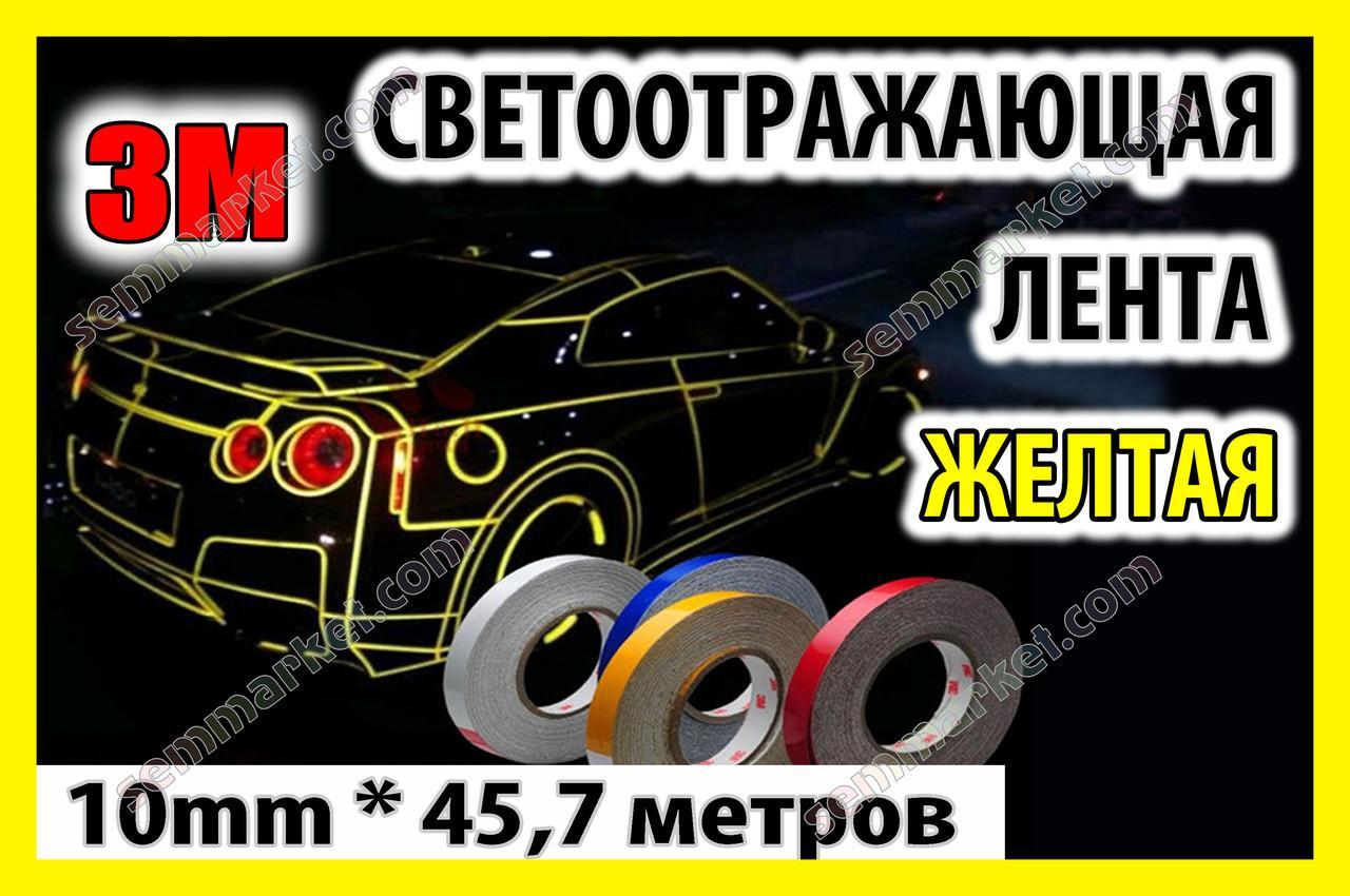 Авто лента 3M светоотражающая 45.7m клейкая желтая декоративная пленка наклейка для тюнинга скотч