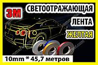 Авто лента 3M светоотражающая 45.7m клейкая желтая декоративная пленка наклейка для тюнинга скотч, фото 1