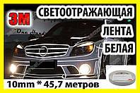 Авто лента 3M сетоотражающая 45.7m клейкая белая декоративная пленка наклейка для тюнинга скотч