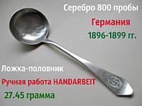 Ложка-ПОЛОВНИК ручной работы (HANDARBEIT)-27.45 грамма Серебро 800 пробы