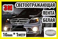 Авто лента 3M сетоотражающая 1m клейкая белая декоративная пленка наклейка для тюнинга скотч