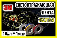 Авто лента 3M сетоотражающая 1m клейкая желтая декоративная пленка наклейка для тюнинга скотч