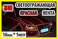 Авто лента 3M сетоотражающая 1m клейкая красная декоративная пленка наклейка для тюнинга скотч