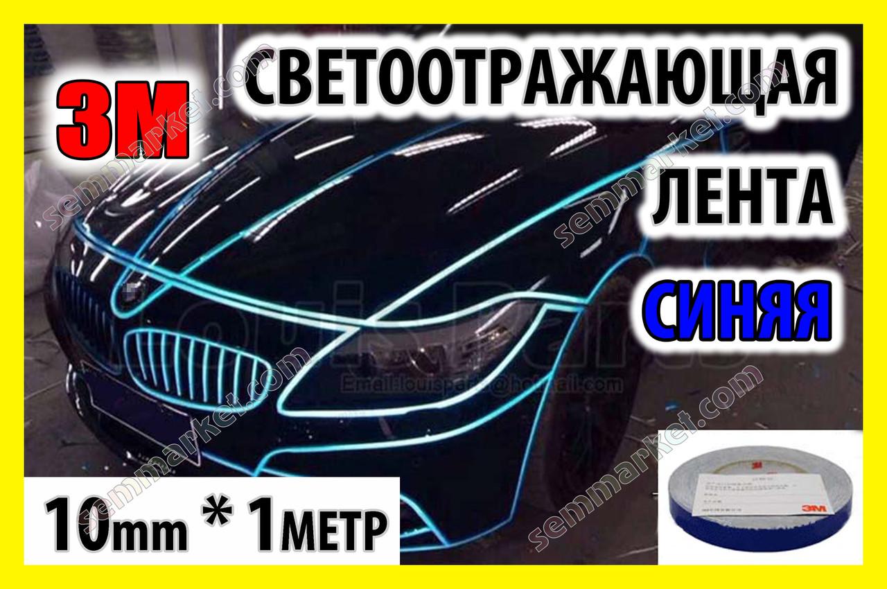Авто лента 3M светоотражающая 1m клейкая синяя декоративная пленка наклейка для тюнинга скотч
