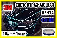 Авто лента 3M сетоотражающая 1m клейкая синяя декоративная пленка наклейка для тюнинга скотч, фото 1