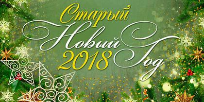 Всех поздравляем со Старым Новым Годом 2018!!!