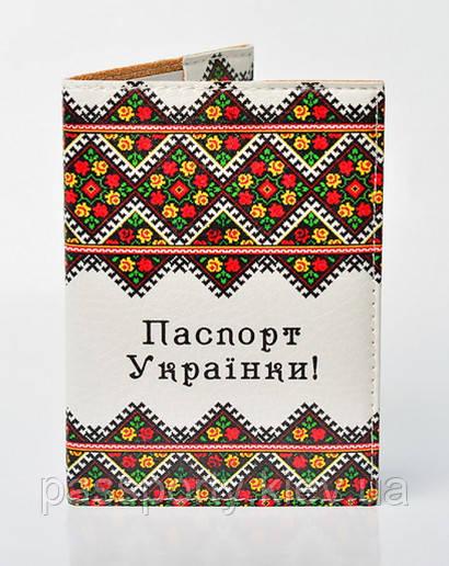 "Обкладинка на паспорт ""Паспорт Українки """