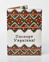 """Обкладинка на паспорт """"Паспорт Українки """", фото 1"""