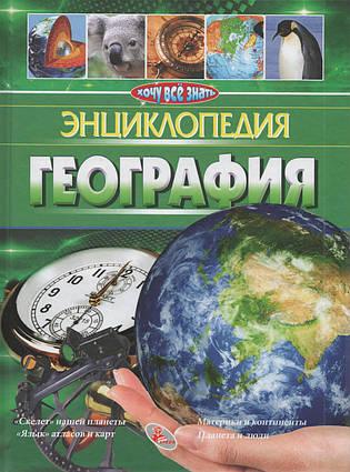 География (Хочу все знать). А.Г. Стадник