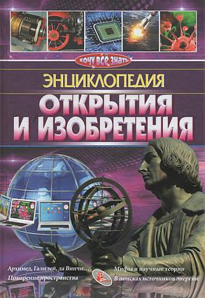 Открытия и изобретения (Хочу все знать). В. М. Скляренко, В. В. Сядро