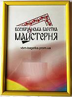 Рамка В6, 13х18 Желтая