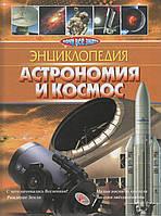 Астрономия и космос (Хочу все знать). Я. А. Батий