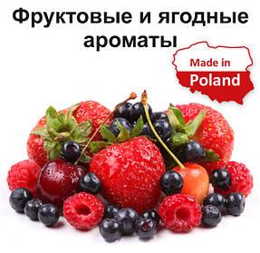 Польские фруктовые и ягодные ароматизаторы