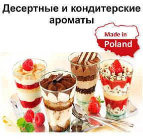 Польские кондитерские и десертные ароматизаторы