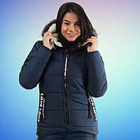 """Женская зимняя куртка """"Lovely""""."""
