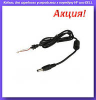 Шнур DC USB PIN,Кабель для зарядного устройства к ноутбуку HP или DELL!Акция