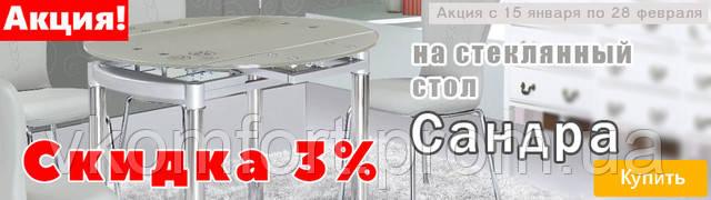 Стеклянный раскладной стол Сандра. Столешница-каленое стекло 12 мм, ноги-хромированная сталь