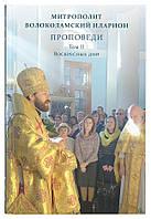 Проповеди. Том II. Воскресные дни. Митрополит Иларион (Алфеев)