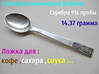Кофейная ложечка с орнаментом 14.37 грамма СЕРЕБРО 916 пробы, фото 1