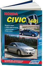 HONDA CIVIC (4D)  Седан с 2006 года с двигателем R18A (1,8л) Руководство по ремонту и обслуживанию