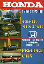 HONDA випуску 1973-1988 рр Civic / Accord / Prelude / CRX Керівництво по ремонту та обслуговуванню