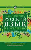 Русский язык на отлично. Стилистика и культура речи. Розенталь Д.Э.