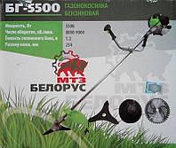 Бензокоса Белорус МТЗ БГ-5500