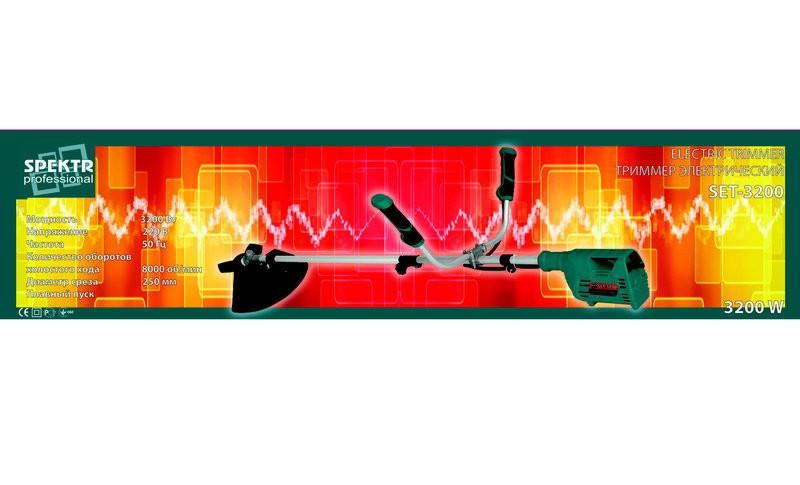 Электрокоса SPEKTR SET-3200 (Спектр)
