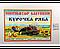 Инкубатор Курочка Ряба 130 яиц механический,аналоговый, фото 6