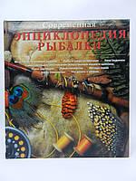 Седенберг Г. Современная энциклопедия рыбалки (б/у).