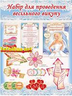 Набір для проведення весільного викупу №5