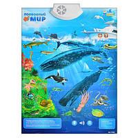 Интерактивная Сенсорная Карта Подводный Мир для детей