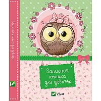 Записная книжка для девочек(Сова)