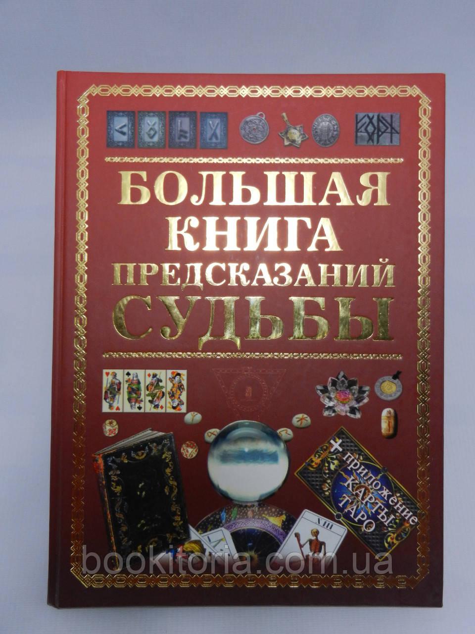 Большая книга предсказаний судьбы (б/у).