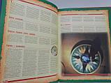 Большая книга предсказаний судьбы (б/у)., фото 9
