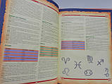 Большая книга предсказаний судьбы (б/у)., фото 10