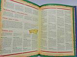 Большая книга предсказаний судьбы (б/у)., фото 8
