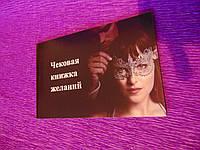 Чековая книжка желаний 50 Оттенков серого
