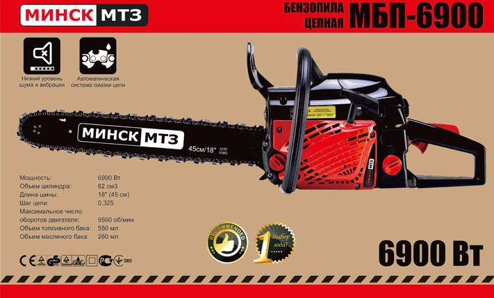 Бензопила МІНСЬК МШП-6900 (1 шина+1 ланцюг)