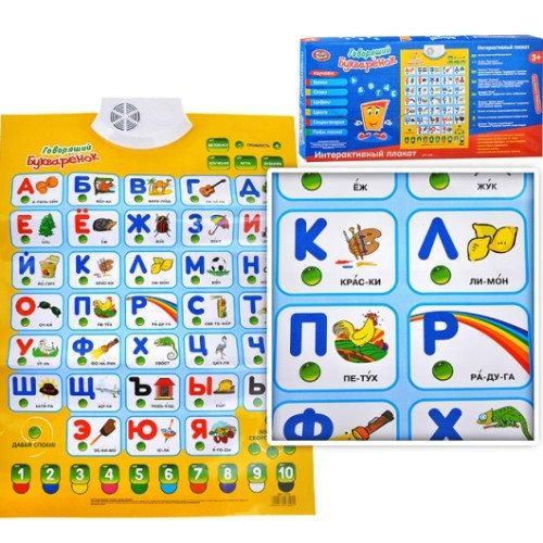 Развивающий плакат Букваренок 7002. Русский алфавит. Лучшая игра для изучения букв