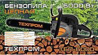 Бензопила Техпром ТБП 6000 (2ш+2ц)