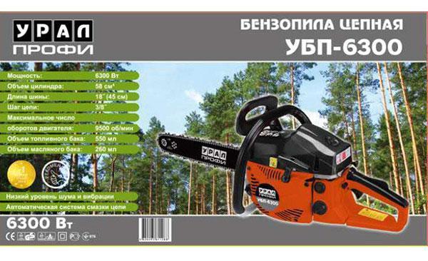 Бензопила Урал УБП-6300(1шина,1цепь)