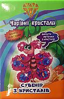 """Набор для творчества """"Сувенир из кристаллов"""""""