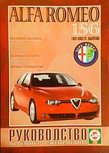 ALFA - ROMEO  156  Модели 1997-2003 гг. выпуска   Бензин • дизель  Руководство по ремонту и эксплуатации